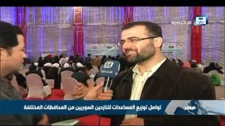مراسلا الإخبارية: تم توزيع أكثر من 1000 سلة غذائية في الجيزة و 20 حافلة سوف تسير من عنتاب إلى سوريا