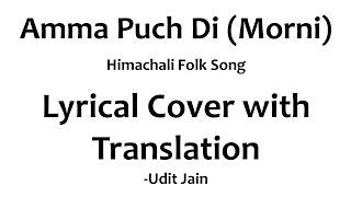 Amma Puch Di (Morni)|Lyrical Meaning Cover|Udit Jain|Mohit Chauhan|Himachali Folk|download|lyrics