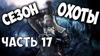 Ведьмак 3: Дикая Охота [Witcher 3] - Сезон охоты - ч.17 - Чудовища делят территорию