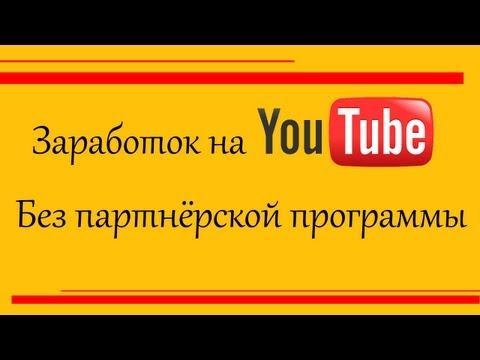 видео: Заработок на youtube без партнёрки.