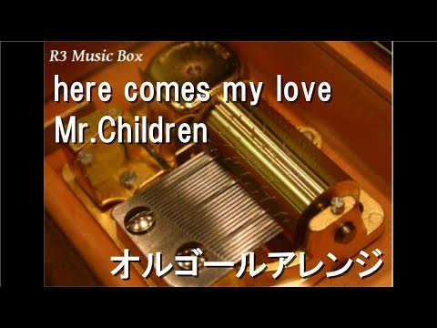 here comes my love/Mr.Children【オルゴール】 (フジテレビ系ドラマ『隣の家族は青く見える』主題歌)