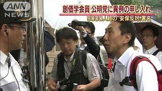 公明党、創価学会員から「法案撤回」突きつけられ・・・(15/09/08)