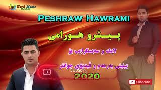 "Pesharw Hawrami ""Qalai Jwanro"" پـیـشرو هـورامی"