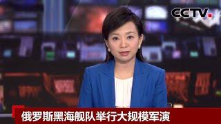 [中国新闻] 俄罗斯黑海舰队举行大规模军演 | CCTV中文国际