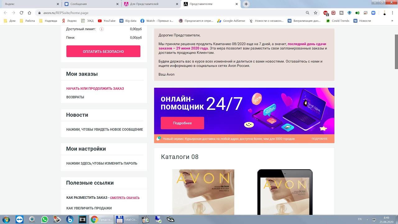 Заказать через интернет avon косметику косметика gigi купить украина