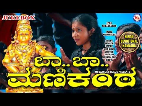 ಬಾ ಬಾ ಮಣಿಕಂಡ | ಅಯ್ಯಪ್ಪ ಭಕ್ತಿಗೀತೆಗಳು | Baa Baa Manikanda | Ayyappa Devotional Songs Kannada
