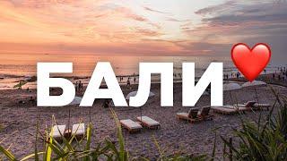 Отдых на Бали 2019. Семиньяк, Кута. Пляжи, виллы, развлечения