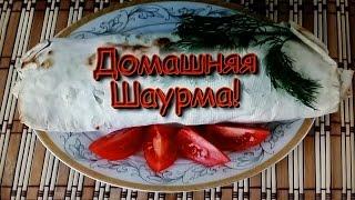 Вкусная Домашняя Шаурма! Донер - кебаб!(Вкусная Домашняя Шаурма! Донер - кебаб! Delicious homemade Shawarma! Doner - kebab! всего за 37 рублей! Готовьте сами! Легко и..., 2015-04-21T16:12:58.000Z)