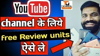 How to Get free Review units in India 2017 -hindi/urdu Banggood.com,famebit, free sponsorships