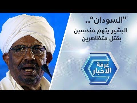 البشير يتهم مندسين بقتل متظاهرين  - نشر قبل 24 ساعة