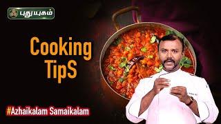 Azhaikalam Samaikalam 22-12-2020 Puthuyugam Tv