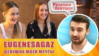 Реакция девушек - EugeneSagaz - ДЕВУШКА МОЕЙ МЕЧТЫ