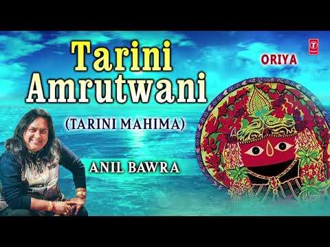 Tarini Amrutwani I ANIL BAWRA I Tarini Mahima I T-Series Bhakti Sagar Hindi Bhajan