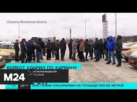 После забастовок таксистов выросли цены на поездки по Москве - Москва 24