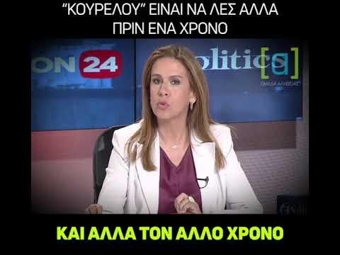 """Βλαχάκης (ΣΥΡΙΖΑ): """"Κουρελού"""" είναι να λες άλλα πριν ένα χρόνο και άλλα τον άλλο"""