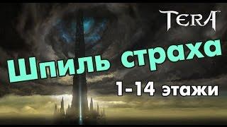 TERA online (RU) Шпиль страха (фарм с 1 по 14 этажи)