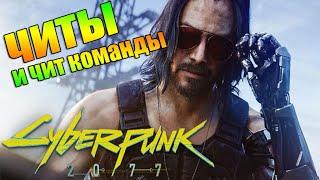 Бессмертие, Деньги, Опыт ➤ Все ЧИТЫ для Веселья и Прохождения ➤ Cyberpunk 2077
