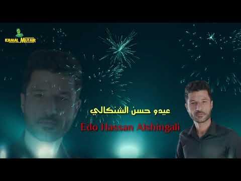 عيدو حسن الشنكالي