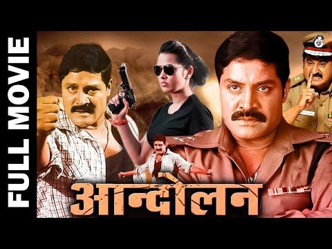 Andolan Ek Violence Story│Full Action Movie