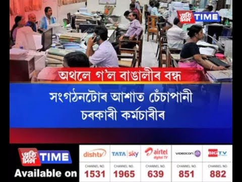 Government Officials makes AABYSF's 24 hour Assam bandh a failure