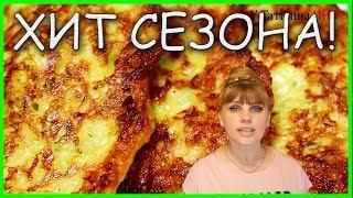 ХИТ СЕЗОНА!!! ОЛАДЬИ из КАБАЧКОВ с тертым СЫРОМ и ЧЕСНОКОМ рецепт!!!