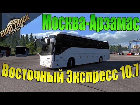 Работаю водителем Русских Автобусных Линий●Москва-Арзамас-Белгород●Везу пассажиров
