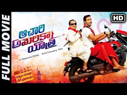 Achari America Yatra Full Movie  || Vishnu Manchu, Brahmanandam | Pragya Jaiswal