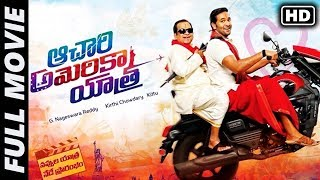 Achari America Yatra Telugu Full Movie | Manchu Vishnu, Brahmanandam, Pragya Jaiswal | MTC