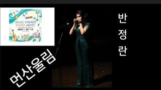 #반정란#하모니카#먼산울림#쉐인#뮤직프렌즈실용음악학원#…