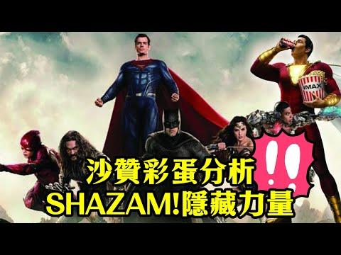 沙贊Shazam!爆雷版電影彩蛋分析-驚嘆號是第七個力量?|電影分析