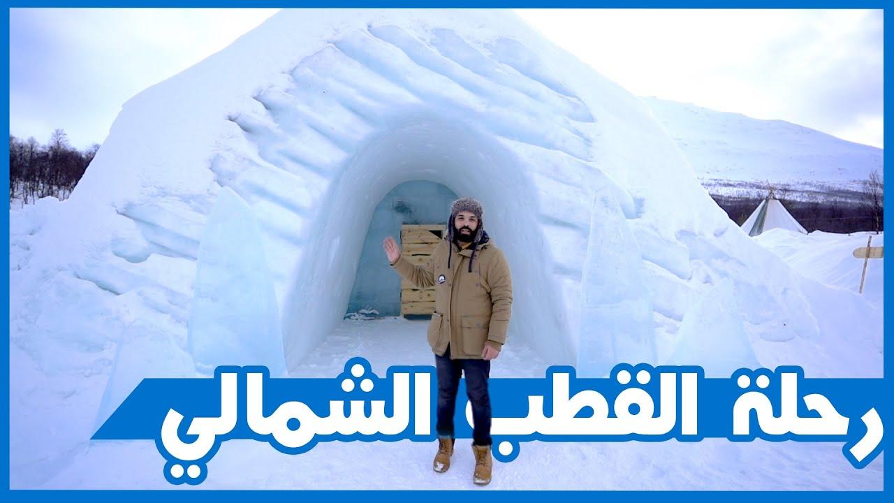 وصلت إلى دائرة القطب الشمالي | تعرف على الشعب السامي 4k