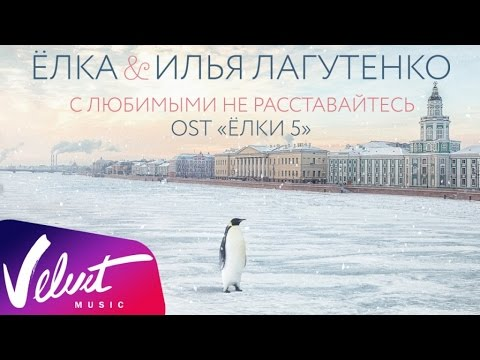 Аудио: Ёлка & Илья Лагутенко - С любимыми не расставайтесь (OST Ёлки 5)