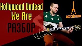 Hollywood Undead - We are. Как играть на гитаре (видеоурок)|Разбор Урок Кавер (cover) на гитаре