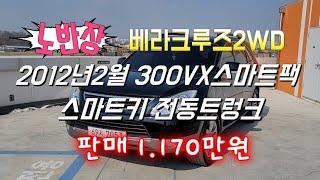 베라크루즈 팝니다 2012년 300VX스마트팩 전동트렁…