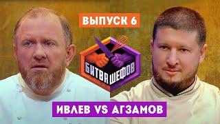 Битва шефов. 6 выпуск // Ивлев VS Агзамов