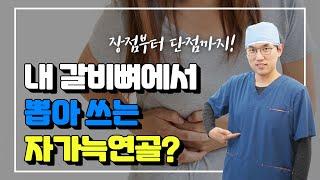 자가늑연골 코성형 궁금해? 비용/붓기/흉터/와핑/염증 …
