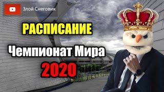 НОЧНАЯ СМЕНА Расписание Чемпионата Мира по Фигурному Катанию 2020 в Монреале