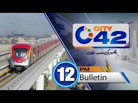 News Bulletin | 12:00 PM | 23 May 2018 | City 42