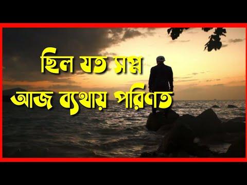 Sad Whatsapp Status In Bengali Mp3 songs - lavamp3 com