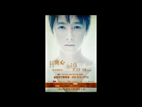 HanGeng -  Say No - first solo album 庚心 (Gengxin)