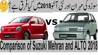 Comparison of Suzuki Mehran and new Suzuki Alto 2018. how new suzuki ALTO differs from Suzuki Mehran