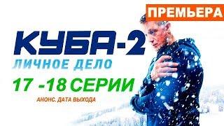 КУБА 2 СЕЗОН 17, 18СЕРИЯ (сериал, 2019) НТВ. Анонс и дата выхода