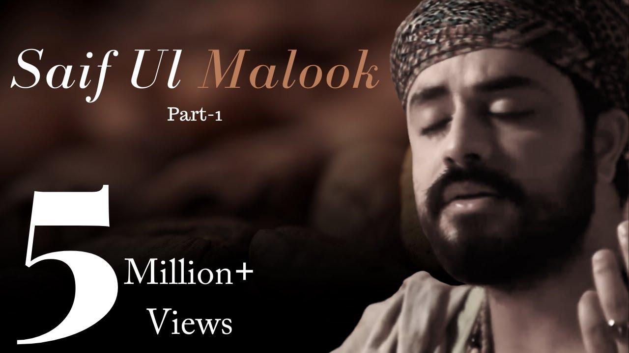 Download Sufi Kalaam | Saif Ul Malook Part-1| Miyan Mohammad Bakhsh | Kabul Bukhari