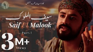 Sufi Kalaam   Saif Ul Malook Part-1  Miyan Mohammad Bakhsh   Kabul Bukhari
