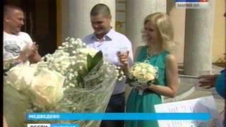Вести Марий Эл - Многие пары Йошкар-Олы узаконили свои отношения в День семьи, любви и верности