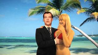 Стебное обращение Медведева 2012