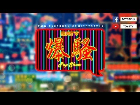 TOYSTV S8 E5「爆騷」POP SHOW [Movie Talk Begins]