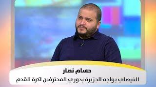 حسام نصار - الفيصلي يواجه الجزيرة بدوري المحترفين لكرة القدم