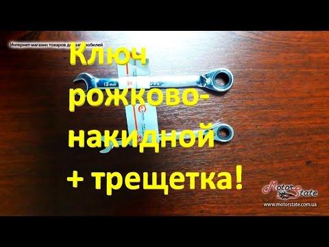 Купить гаечные ключи в интернет магазине по лучшим ценам. Огромный ассортимент инструментов. Доставка по всей украине. Жмите!