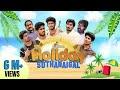 أغنية Holiday Sothanaigal | Summer Leave